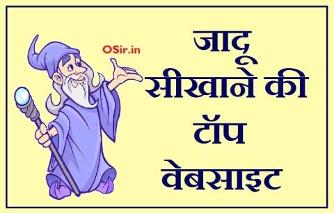 magic trick sekhne ki top and best websites in hindi by osir.in