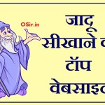 magic trick sekhne ki top and best websites in hindi by osir.in