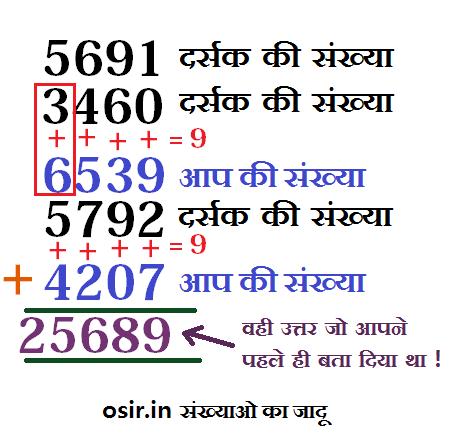 ganit ka jadu anko ka anokha jadu seekhe math best magic trick teji se jod kaise lgaye best math magic trick in hindi aur rahasy