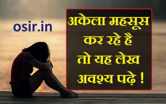 akela-pan-kaise-dur-kare-akela-pan-dur-karne-ke-tareke-aasani-se-akela-pan-kaise-dur-kare-how-to-overcome-loneliness-in-hindi
