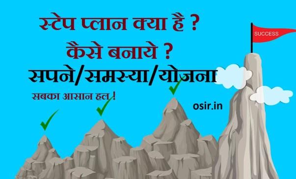 success-ke liye step plan kaise bnaye safalta kaise paye samsya nivarn kaise kare sari smasyao ka hl step plan badi yojna ko exicute kaise kare palannig in hindi.