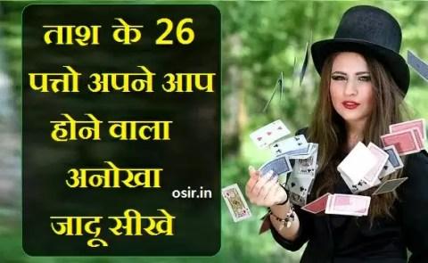 learn-playing-card-magic-trick-in-hindi-tash-ka-jadu-sekhe-tash-ke-khel-me-hrdm-kaise-jeete-tash-kakhel-jeetne-ka-tareeka-tash-ke-top-10-magic-in-hind