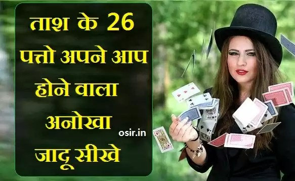 learn-playing-card-magic-trick-in-hindi-tash-ka-jadu-sekhe-tash-ke-khel-me-hrdm-kaise-jeete-tash-kakhel-jeetne-ka-tareeka-tash-ke-top-10-magic-in-hind