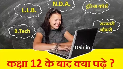 Class 12 के बाद बेहतर भविष्य के लिए कौन सी पढाई करे ? Best Career Option and Study after class 12 for better future ?