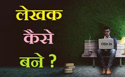 top-ke-blogger-lekhak-kaise-bane-good-artical-writer-kaise-bane-lekhak-kaise-bane-book-kaise-likhe-top-ke-witer-kaise-bane-in-hindi-how-to-be-a-writer-in-hindi