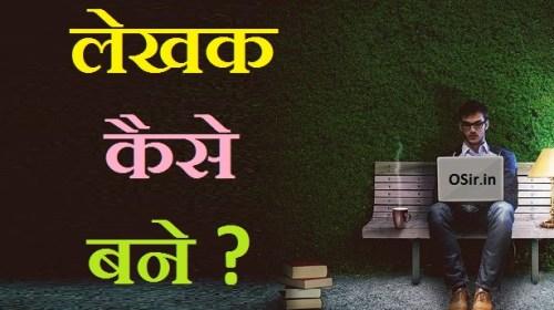 बेहतरीन लेखक Writer कैसे बने ? (Top 21 Point) How to be Professional writer in Hindi