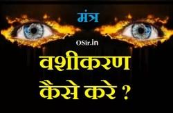 वशीकरण कैसे करे ? किसी को भी सम्मोहन करने के 3 बेहतरीन मंत्र और तरीके जाने ! How to do vashikaran ? Best 3 mantra for hypnosis in hindi