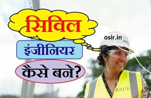 civil engineer kaise bane civil engeener banne ke liye kya kare civil engineer banne ki padhai kaise kare civil engineer kaise bane