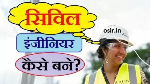 सिविल इंजीनियरिंग क्या है ? civil engineer कैसे बने ? पूर्ण जानकारी – टॉप कॉलेज और सैलरी How to become a civil engineer in hindi?
