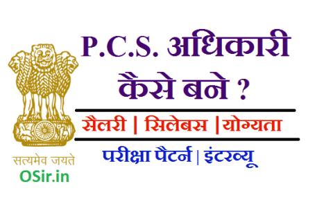 pcs adhikari kaise bane hindi me how to become pcs officer in hindi