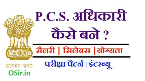 पी.सी.एस. PCS अधिकारी कैसे बने? फुल फॉर्म/योग्यता/उम्र सीमा/वेतन | How to  PCS officer in hindi ?
