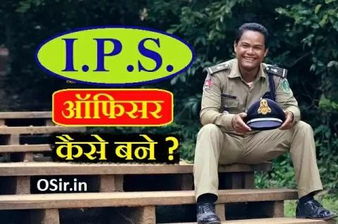 police-kaise-bane-ips-officer-kaise-bane-ips-ka-full-form-kya-hota-hai-ips-kaon-ban-sakta-hai-ips-banne-ke-liye-kya-kare
