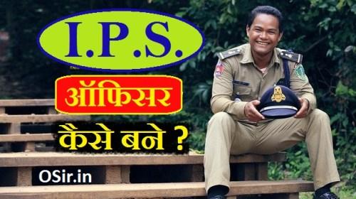 आई पी एस ऑफिसर कैसे बने ? जाने कितनी सैलरी How to become an IPS officer?