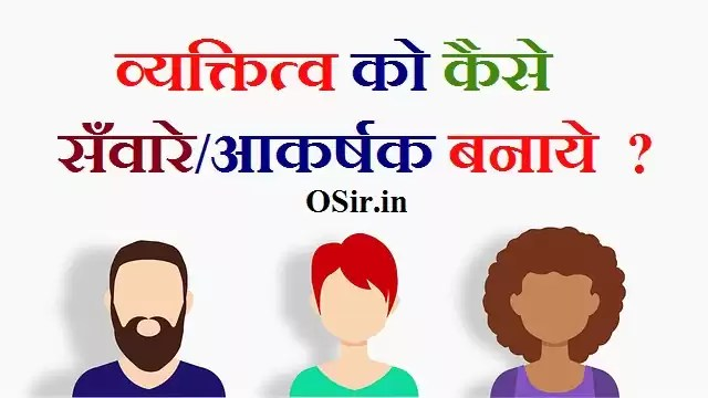 personality development training, how to teach personality development to students, personality development in hindi, student personality development in hindi,