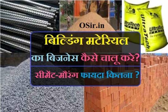 building material ka business kaise shuru , building material business tips in hindi , building material business profit, sariya ka business kaise kare,