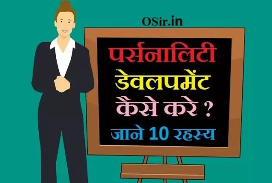 personality development in hindi pdf download, personality development in hindi meaning, essay on personality development in hindi,