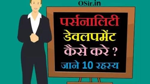 पर्सनालिटी डेवलपमेंट कैसे करे ? जाने 10 रहस्य अपना व्यक्तित्व कैसे निखारे और आकर्षक बनाये ? Personality Development top 10 secret in hindi