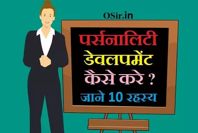 personality development in hindi pdf download, personality development in hindi meaning, essay on personality development in hindi,
