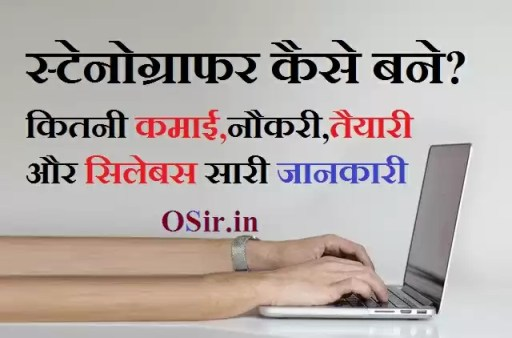 स्टेनोग्राफर-stenographer-kaise-bne-kitni-kmayi-naukari-syllabus-prapretion-in-hindi stenographer salary, stenographer salary in court, stenographer salary in high court, ssc stenographer salary in hand quora, upsc stenographer salary, stenographer grade pay in central government, parliament stenographer salary, upsssc stenographer salary, ssc stenographer promotion, stenographer kaise bane, what is stenographer job in hindi, steno hindi notes, stenographer ke liye qualification, stenography kaise sikhe, stenographer salary, stenographer ki salary kitni hoti hai, stenographer course, hindi stenography words , steno hindi notes, stenographer ka course kitne saal ka hota hai, stenographer ke liye qualification, hindi stenography words, what is ssc stenographer in hindi, stenography kaise sikhe, what is stenography course, stenographer salary, एसएससी स्टेनोग्राफर कैसे बने , स्टेनोग्राफर की तैयारी कैसे करें, स्टेनोग्राफर सिलेबस हिंदी, हिंदी स्टेनो शब्द चिन्ह, स्टेनोग्राफर meaning in hindi, स्टेनोग्राफर की परिभाषा, स्टेनोग्राफी कोर्स फीस, स्टेनोग्राफर की सैलरी, एसएससी स्टेनोग्राफर क्या होता है, कितनी कमाई,नौकरी,तैयारी, और सिलेबस सारी जानकारी ,