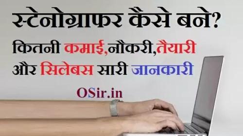 स्टेनोग्राफर कैसे बने? कितनी कमाई,नौकरी,तैयारी और सिलेबस सारी जानकारी ? How to become a Stenographer aring and carrier  in hindi