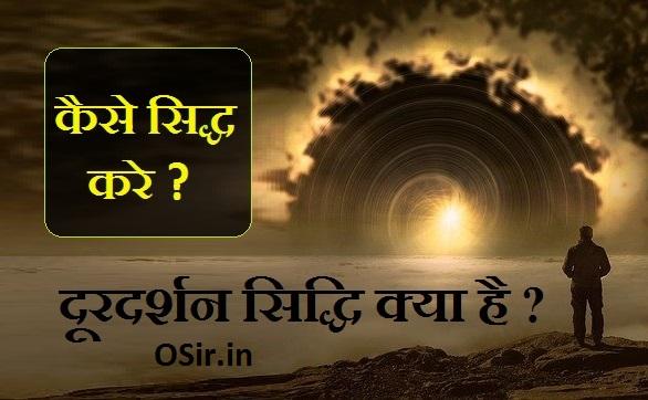 doordarshan siddhi, siddhi prapti meaning, garima siddhi mantra, ashta siddhi navnidhi, siddhi prapti ke lakshan, mahima siddhi, 5 siddhi, siddhi tap means, prakamya siddhi, doordarshan siddhi mantra, dusrdarn sidhi kaise prapt kare , दूरदर्शन सिद्धि, महिमा सिद्धि मंत्र, लघिमा सिद्धि कैसे प्राप्त करें, मंत्र सिद्धि के लक्षण, देव सिद्धि, सिद्धि प्राप्त होने के लक्षण, ५ सिद्धि, मंत्र सिद्धि के अनुभव और समाधि, तंत्र और तंत्र सिद्धियां, दूरदर्शन सिद्धि क्या है , दूरदर्शन साधना की विधि ,
