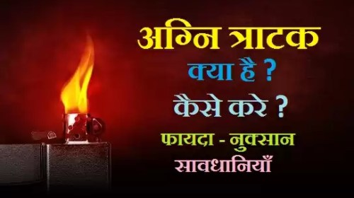 अग्नि त्राटक क्या है? अग्नि त्राटक कैसे करे ? फायदे और सावधानियाँ What & how to do fire Tratka? Benefits and precautions in hindi