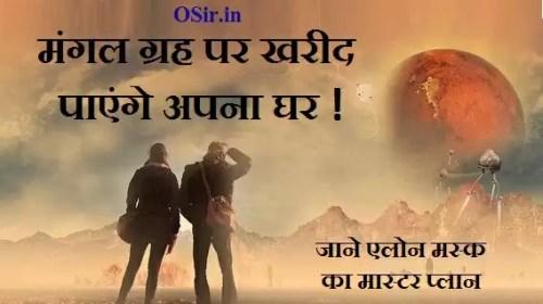 मंगल ग्रह पर अब आप बना सकेंगे अपना घर ! जाने खरबपती एलोन मस्क का मास्टर प्लान क्या है ? elon musk mars plan in hindi