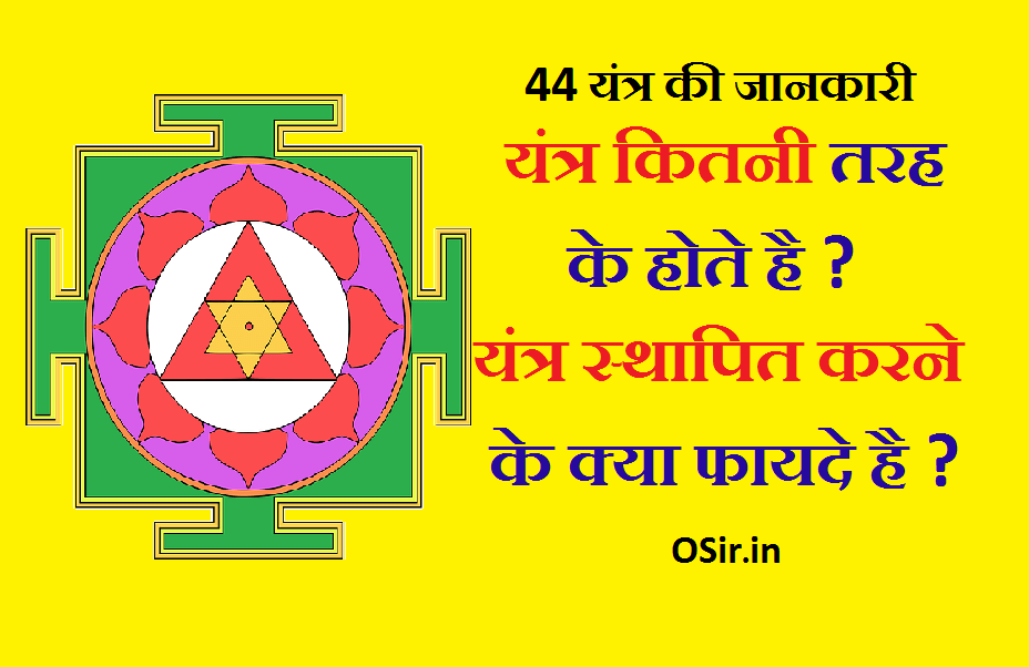 yantra, yantra kya hota hai, श्री यंत्र बनाने की विधि, श्री यंत्र के प्रकार, श्री यंत्र के लाभ, श्री यंत्र- कैसे बनाएं, , श्री यंत्र की स्थापना , स्फटिक श्री यंत्र के लाभ, श्री यंत्र फोटो HD, damru yantra kya hai,, machine kya hai , vadya yantra kya hota hai, yantra in hindi meaning, machine kya hai in english, astrolabe kya hai, yantra ke fayde, kuber yantra ke fayde, crystal shree yantra benefits in hindi, shree yantra sthapana vidhi in hindi, shri yantra siddhi in hindi, shree yantra ke upay,, shri yantra benefits , sampurna yantra benefits in hindi, shree yantra mantra in hindi, yantra kitni tarah ke hote hain, yantra kitne prakar ke hote hain , yantra in hindi , machine ke prakar, mishran kitne prakar ke hote hain, machinery kis tarah ka khata hai, yantra in hindi meaning, machine ko hindi me kya kehte, vadya yantra kitne prakar ke hote hain,