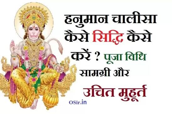 हनुमान जी की पूजा के नियम, हनुमान पूजन विधि, हनुमान पूजा विधि इन हिंदी पीडीएफ, हनुमान पूजन सामग्री, हनुमान जी का हवन करने की विधि, हनुमान जी की मूर्ति स्थापना कैसे करे, हनुमान जी का आवाहन मंत्र, हनुमान जी को प्रसन्न करने के उपाय, हनुमान सिद्धि विधि, सात बार हनुमान चालीसा पढ़ने के फायदे, हनुमान चालीसा 108 पाठ, 100 बार हनुमान चालीसा पढ़ने के फायदे, हनुमान चालीसा के टोटके, सात बार हनुमान चालीसा का पाठ के फायदा, हनुमान चालीसा 7 बार पढ़ने से क्या होता है, 11 बार हनुमान चालीसा पढ़ने के फायदे, हनुमान चालीसा का पाठ कैसे करें, हनुमान सिद्धि विधि,