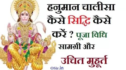 हनुमान चालीसा कैसे सिद्धि कैसे करें ? पूजा विधि सामग्री और हनुमान चालीसा मुहूर्त Hanuman Chalisha siddh and  Hindi process
