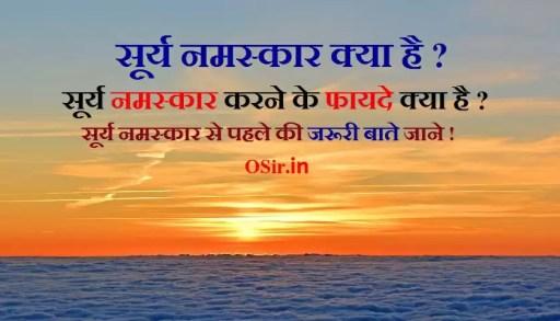 सूर्य नमस्कार के फायदे, सूर्य नमस्कार चे फायदे, सूर्य नमस्कार के 12 आसन के नाम, सूर्य नमस्कार का लाभ किन रोगों में होता है, सूर्य नमस्कार विधि और लाभ, सूर्य नमस्कार का महत्व एवं लाभ, सूर्य नमस्कार कैसे करें, सूर्य नमस्कार की सावधानियां, सूर्य नमस्कार का लाभ किन रोगों में होता है, सूर्य नमस्कार व्यायाम, सूर्य नमस्कार के 12 आसन के नाम, सूर्य नमस्कार चे फायदे, सूर्य नमस्कार योग इमेज, सूर्य नमस्कार करने का सही तरीका, सूर्य नमस्कार की सावधानियां, सूर्य नमस्कार योग आसन,
