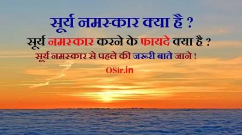 सूर्य नमस्कार क्या है ? सूर्य नमस्कार करने के फायदे क्या है ? सूर्य नमस्कार से पहले की जरूरी बाते जाने ! What is Surya Namaskar? What are the benefits of doing Surya Namaskar in hindi?