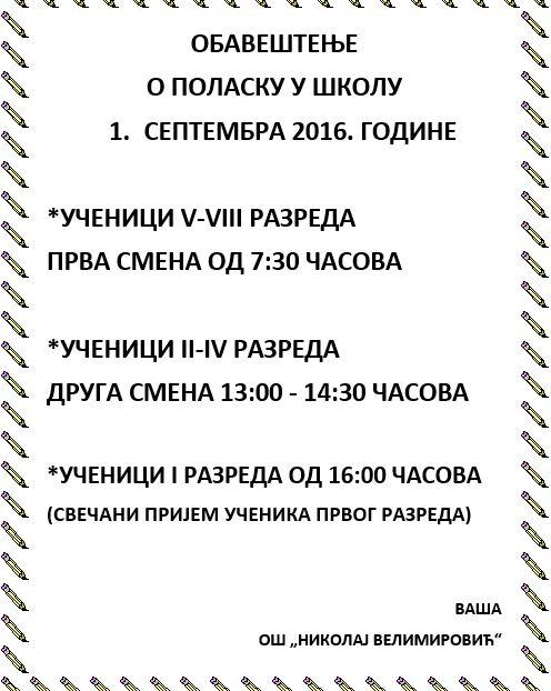 ОБАВЕШТЕЊЕ О ПОЛАСКУ У ШКОЛУ2016