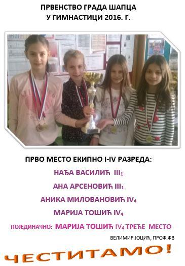 ПРВО МЕСТО У ГИМНАСТИЦИ 14 ШК20152016