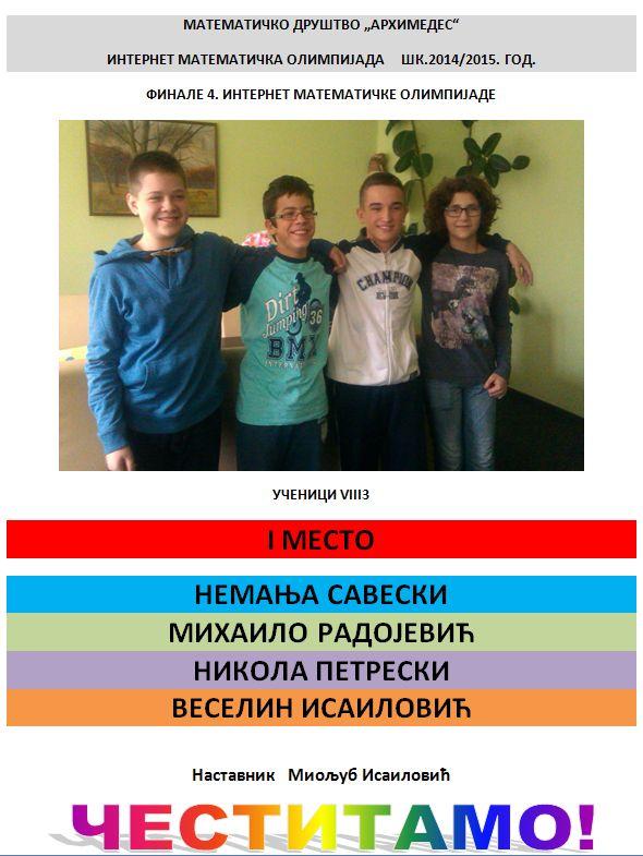 2014-12-16 10_34_26-МАТЕМ ИНТЕРНЕТ ОЛИМПИЈАДА (Preview) - Microsoft Word