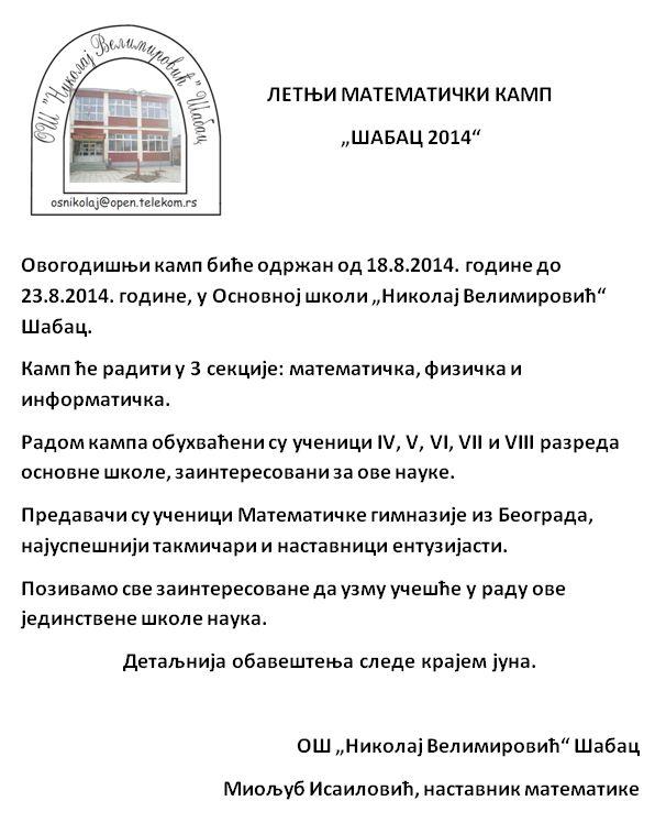 LETNJI MATEMATICKI KAMP SABAC 2014