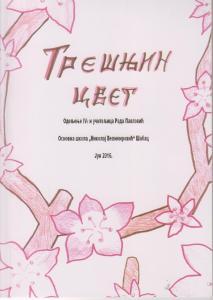 ZBIRKA PESAMA 4 1 SK20152016 NASLOVNA 001