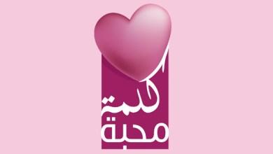 Photo of كلمة محبة – النقد والانتقاد .. Mix غريب!