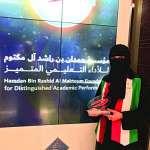 الحائزة جائزة الشيخ حمدان آل مكتوم للأداء التعليمي المتميز