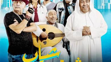 Photo of شباب شياب: «شباب شياب» لون سينمائي جديد يناسب العائلات