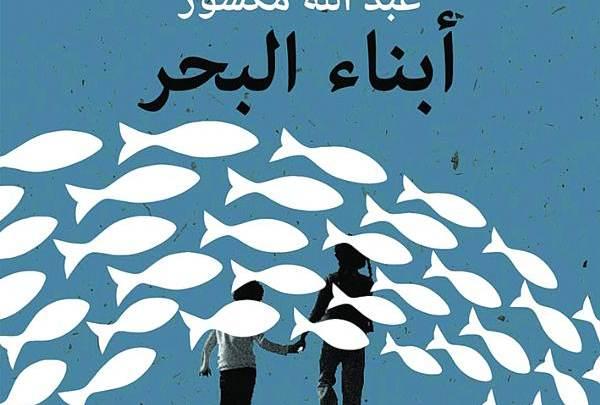 «يوميات عربية».. كتاب يضم أرواح عربية مهاجرة