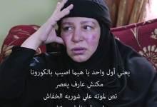 Photo of بروح المرح والفكاهة تتصدى الشعوب العربية للأزمات كوميكسات ساخرة في مواجهة كورونا