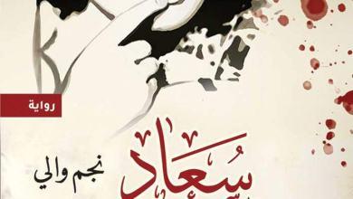 Photo of رواية «سعاد والعسكر»..  سعاد حسني بالألمانية والعربية