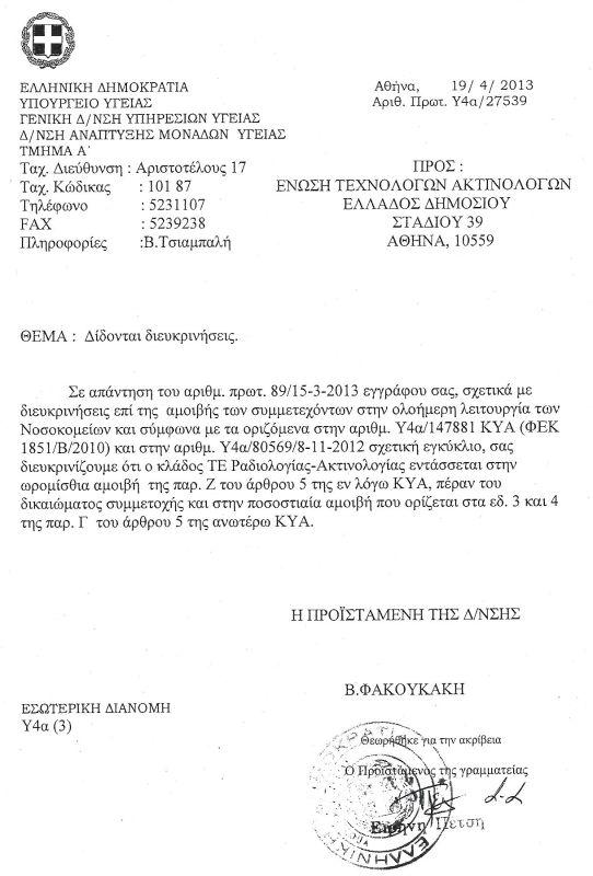 Διευκρίνηση από το ΥΥΚΚΑ (26-4-2013)