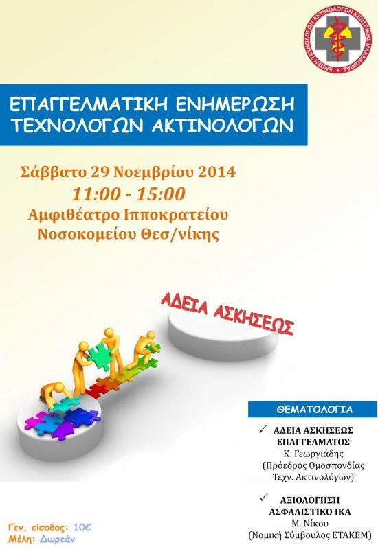 Ημερίδα Νοε. '14 (Ιπποκράτειο Θεσσαλονίκης)