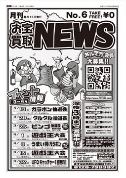 お宝買取NEWS No3
