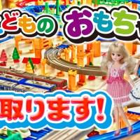 滋賀 大津 草津 こどものおもちゃ買取強化中!