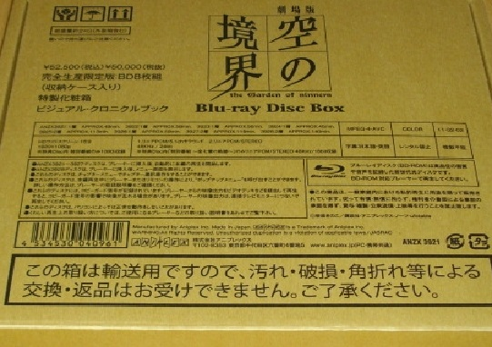 空の境界 BOX