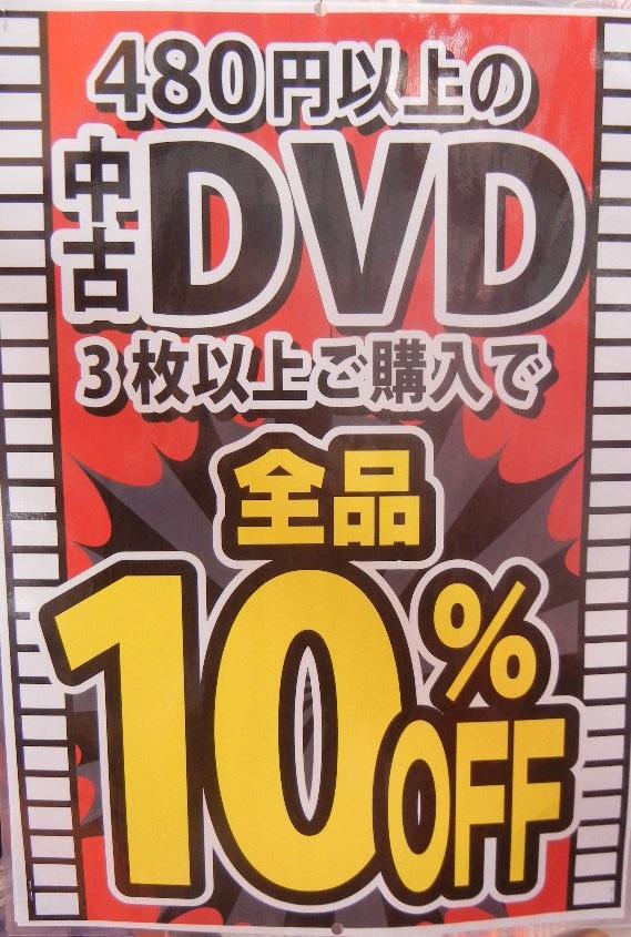 DVD10%