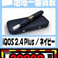 【家電】新型iQOS台数限定高価買取!!!